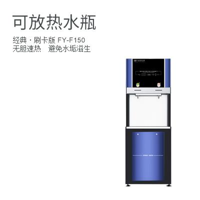 【世纪vwin德赢网】FY-F150