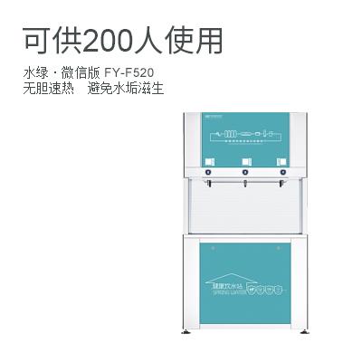 【世纪vwin德赢网】FY-F520